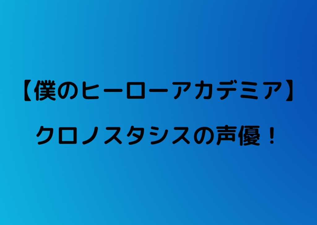 ヒロアカ】クロノスタシスの声優は朝比奈拓見!XJAPAN好き!? | やあ ...