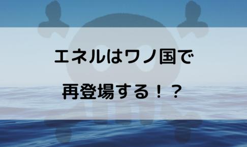 ワンピース エネル 再登場