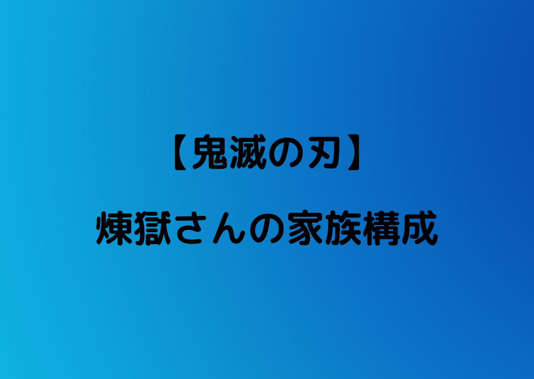 お父さん 寿郎 煉獄 杏