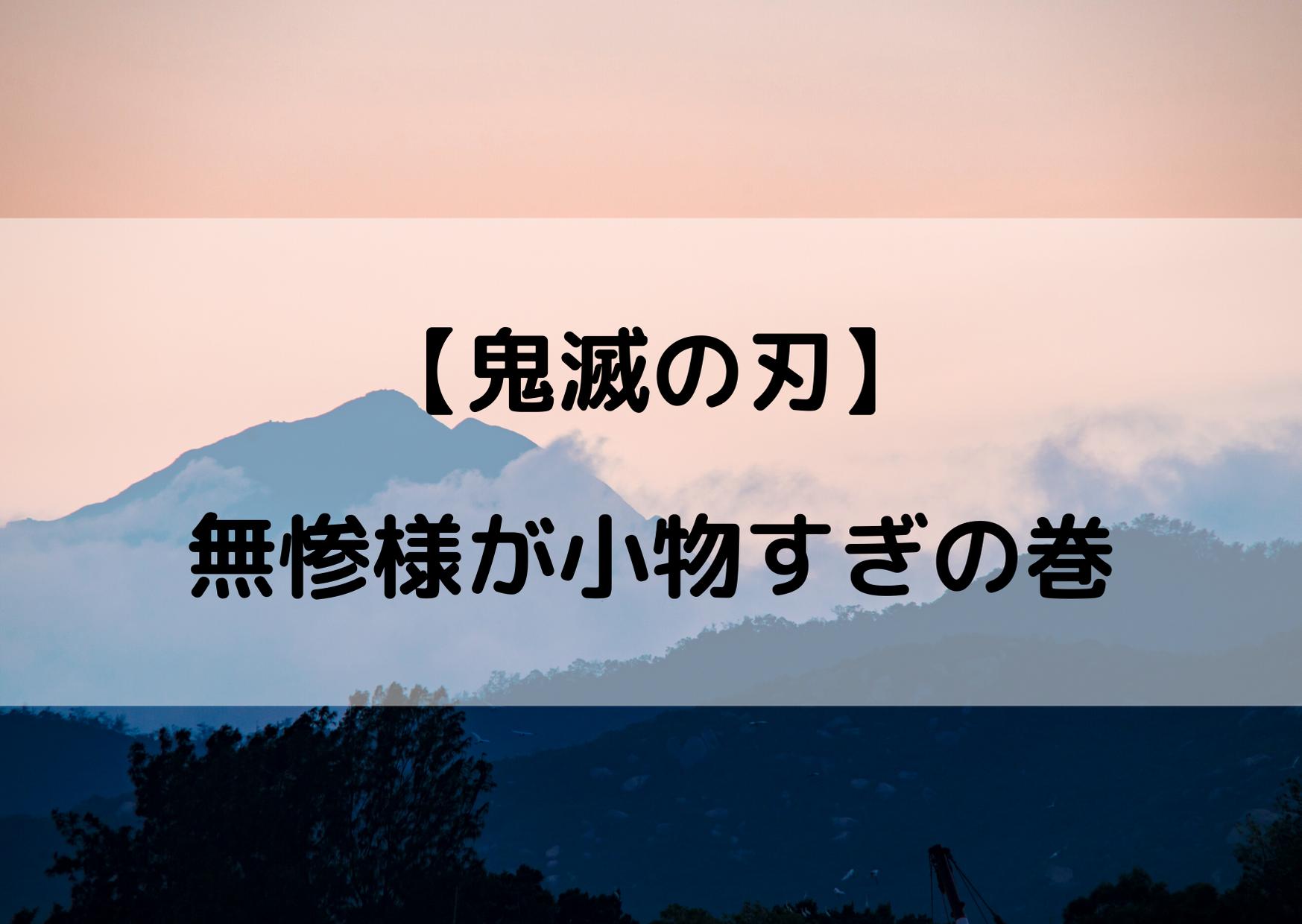 辻 無惨 会議 鬼舞 パワハラ