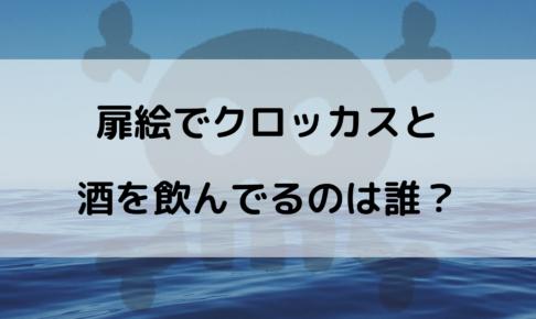 ワンピース,クロッカス,扉絵