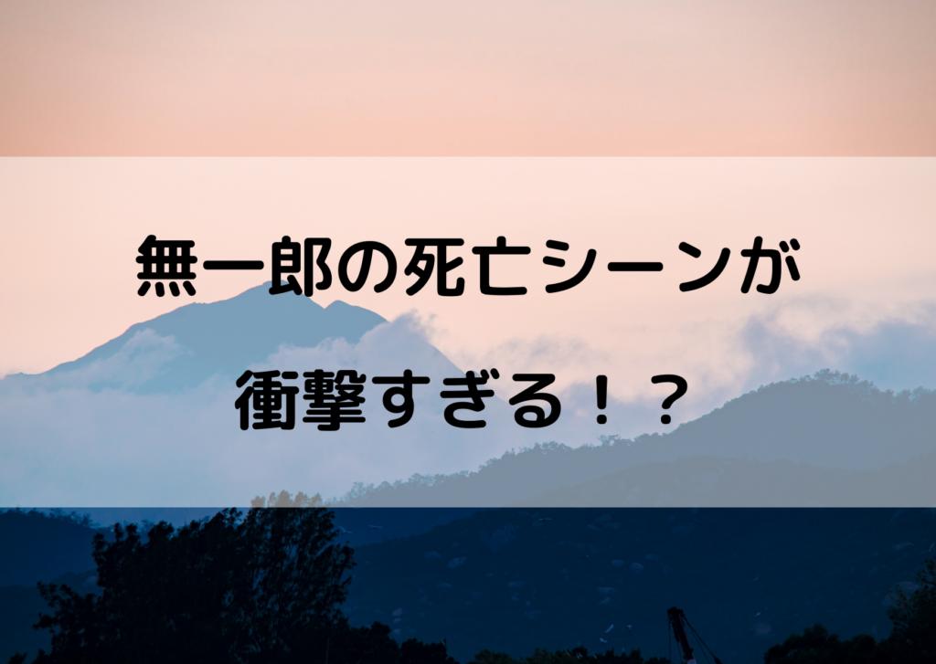 一郎 シーン 無 死亡