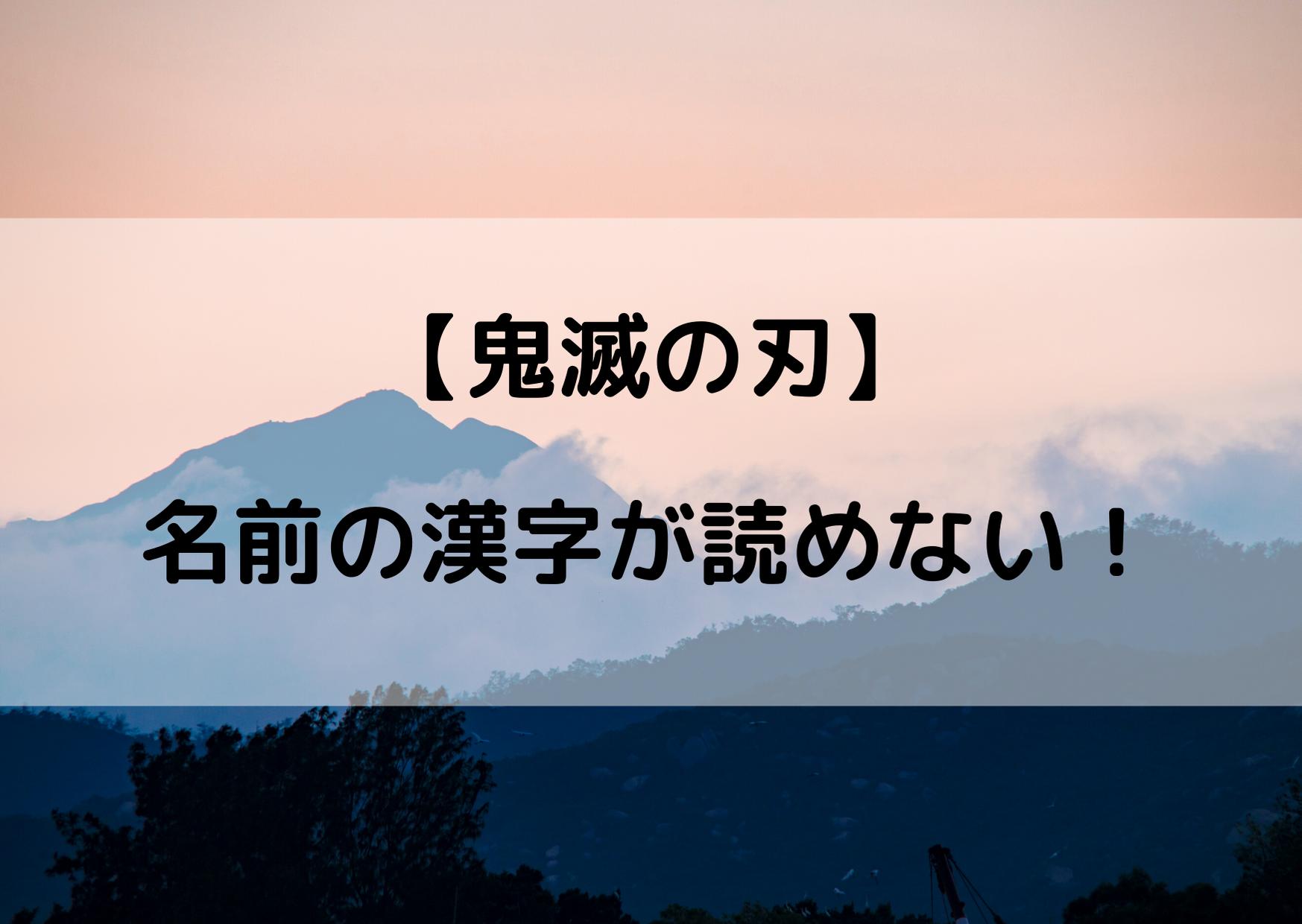 じ ま ぎょ 漢字 ひめ 変換 うめい