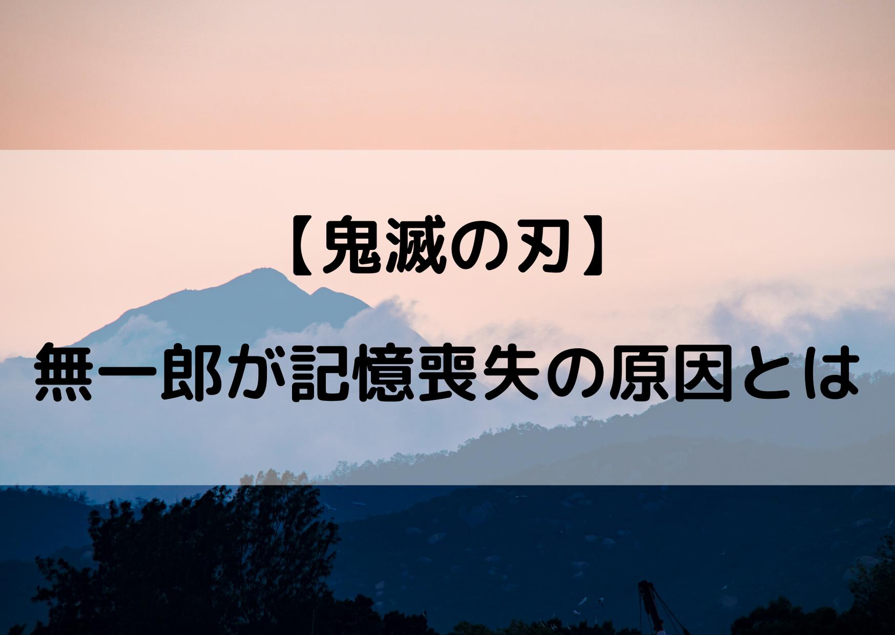くん 無 一郎
