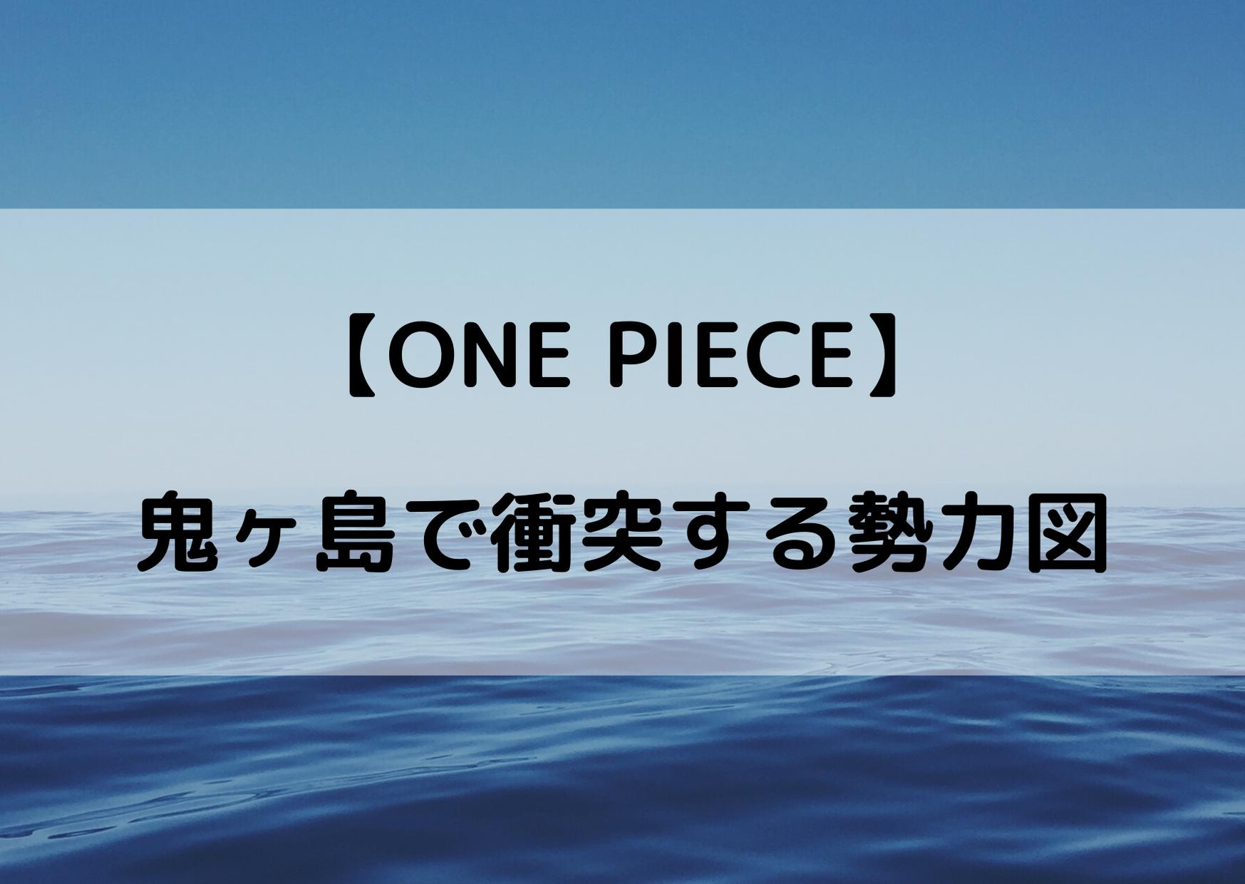 ワンピース 鬼ヶ島 対戦カード