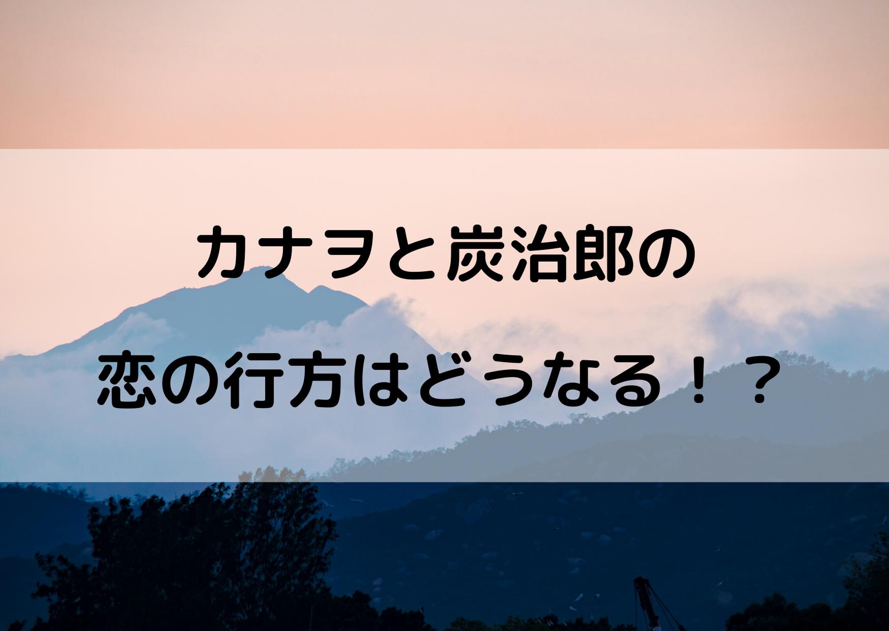炭治郎 鬼滅の刃 カナヲ