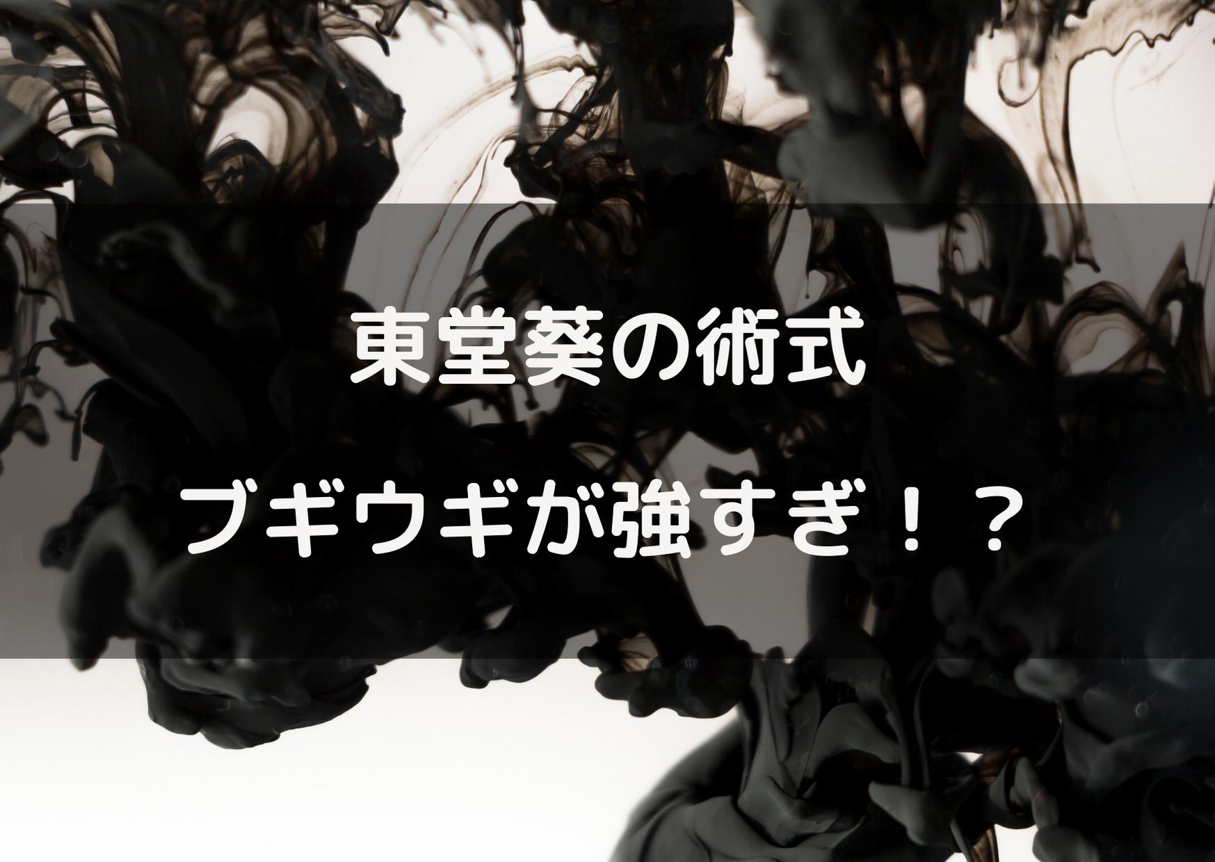 呪術廻戦 東堂 術式