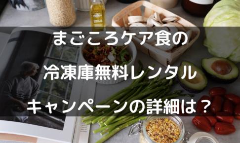 まごころケア食 冷蔵庫 無料レンタル