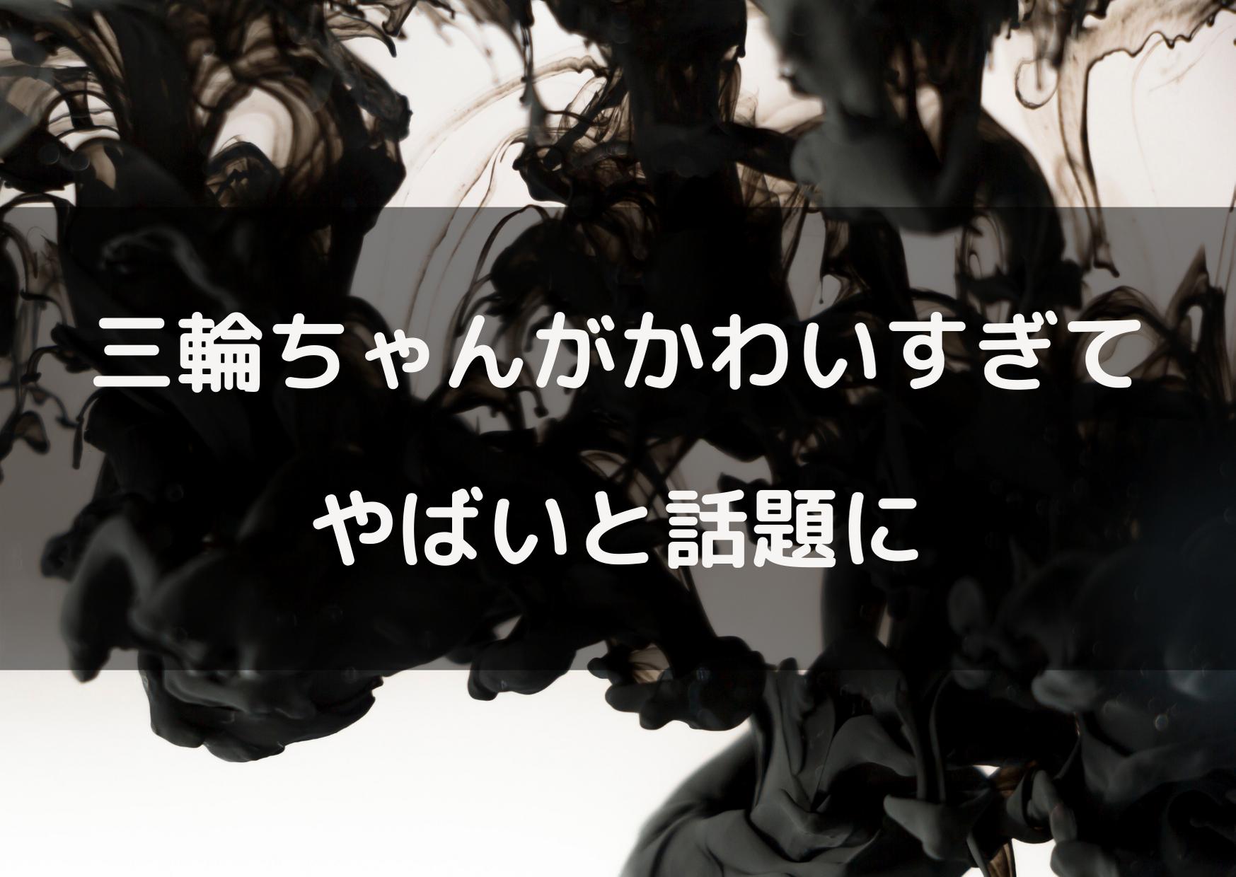 呪術廻戦 三輪ちゃん かわいい