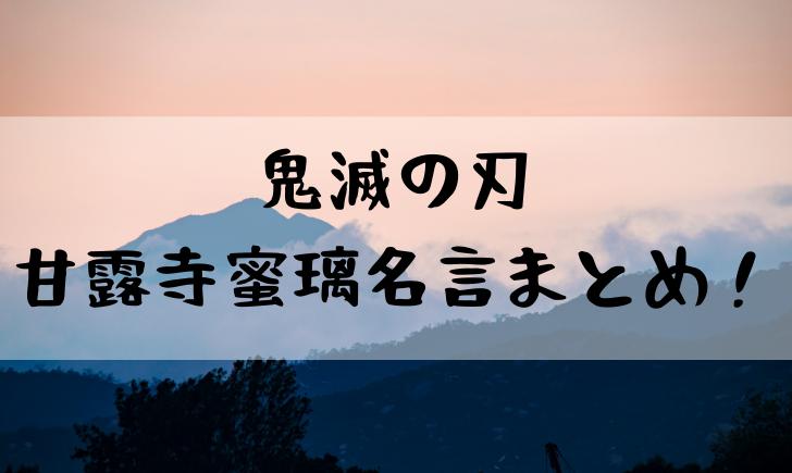 鬼滅の刃 甘露寺 名言