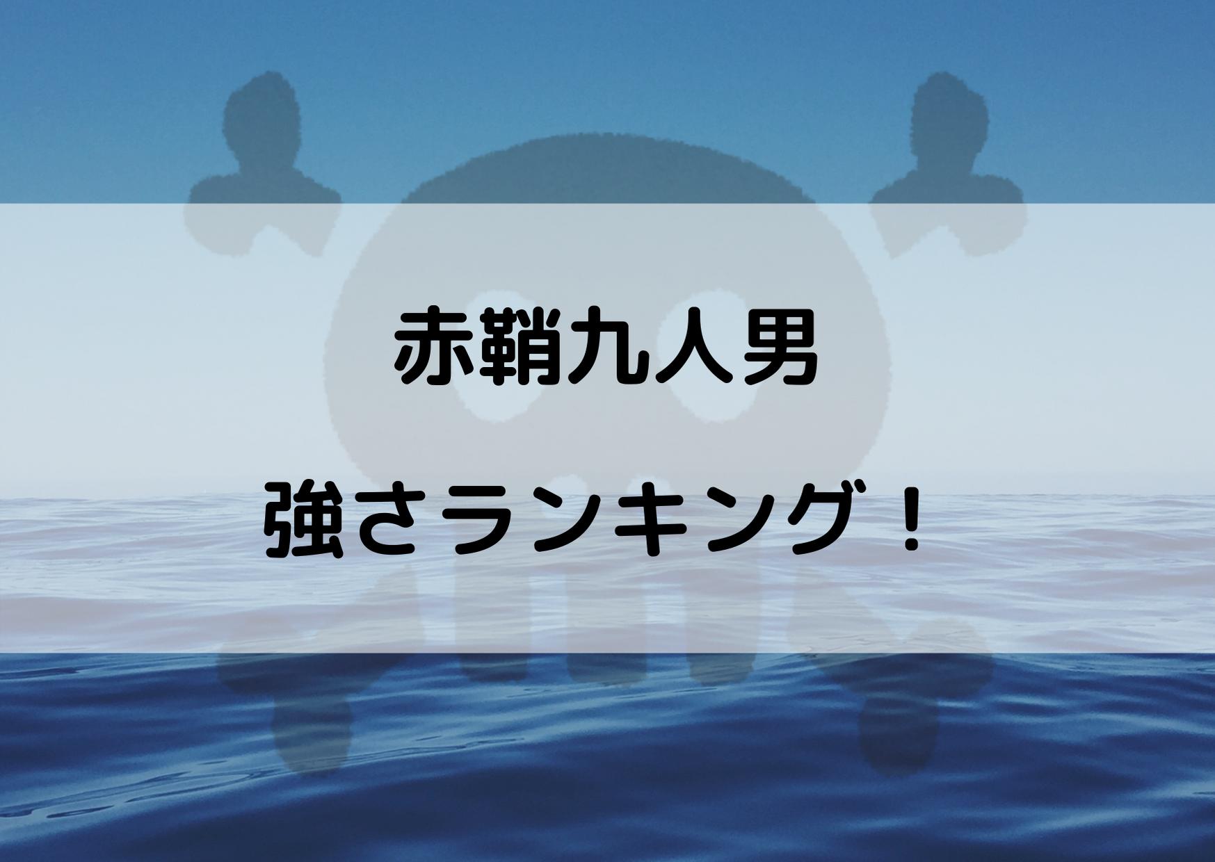 ワンピース 赤鞘九人男 強さランキング