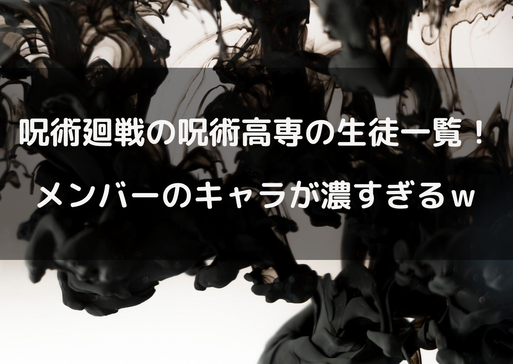 呪術廻戦 呪術高専 生徒