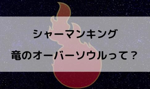 シャーマンキング 竜 オーバーソウル