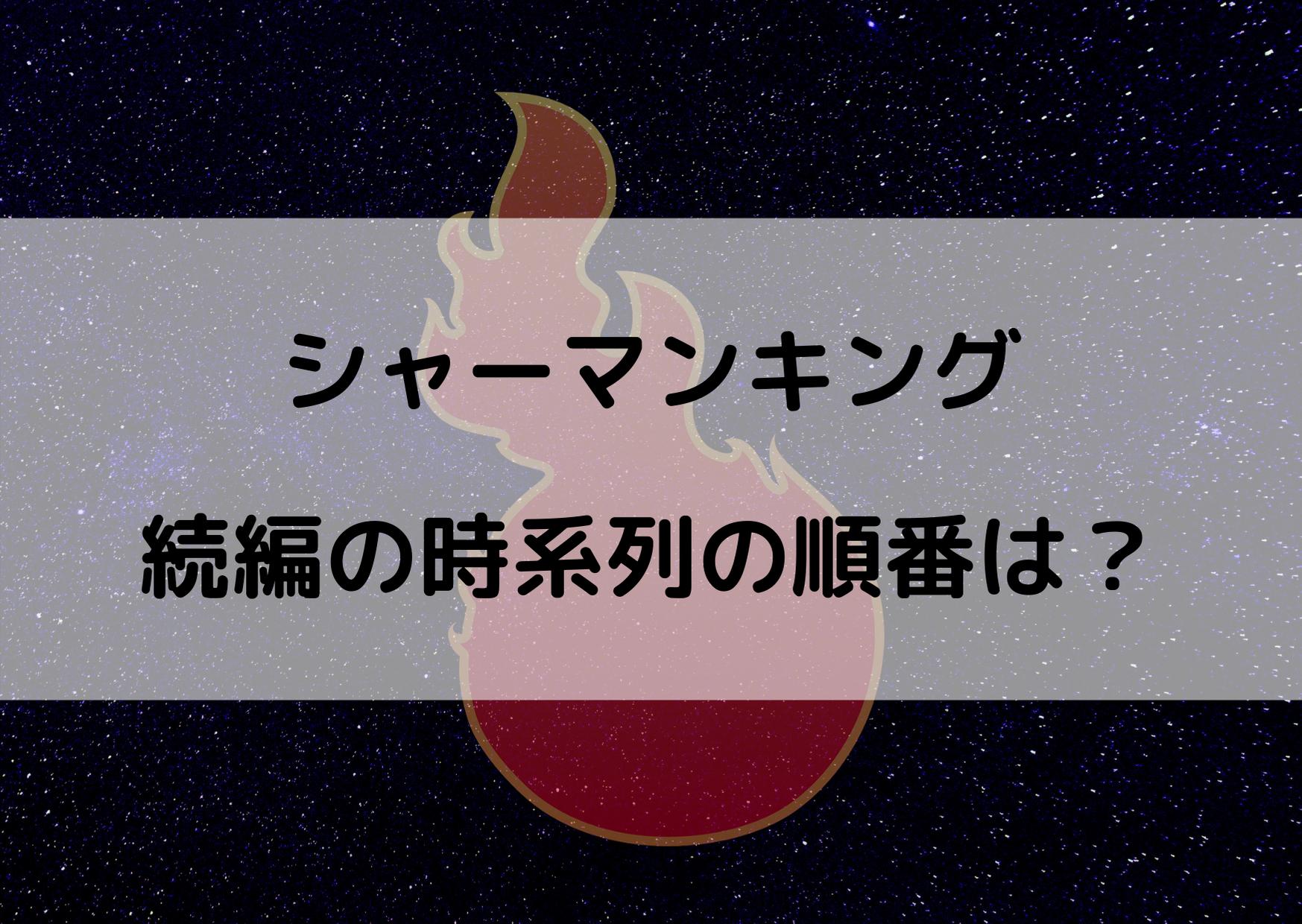 シャーマンキング 続編 時系列