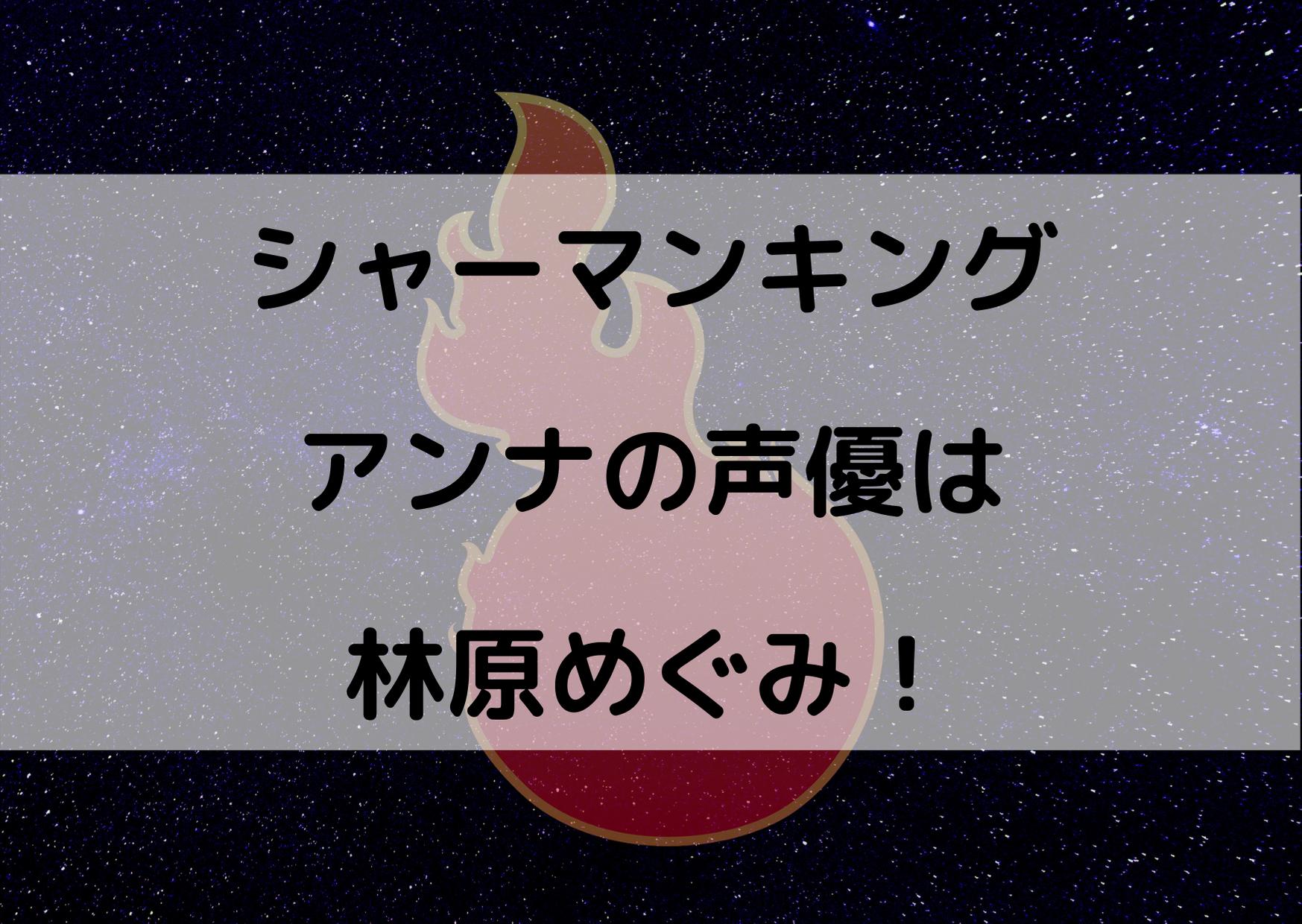 シャーマンキング,アンナ,声優