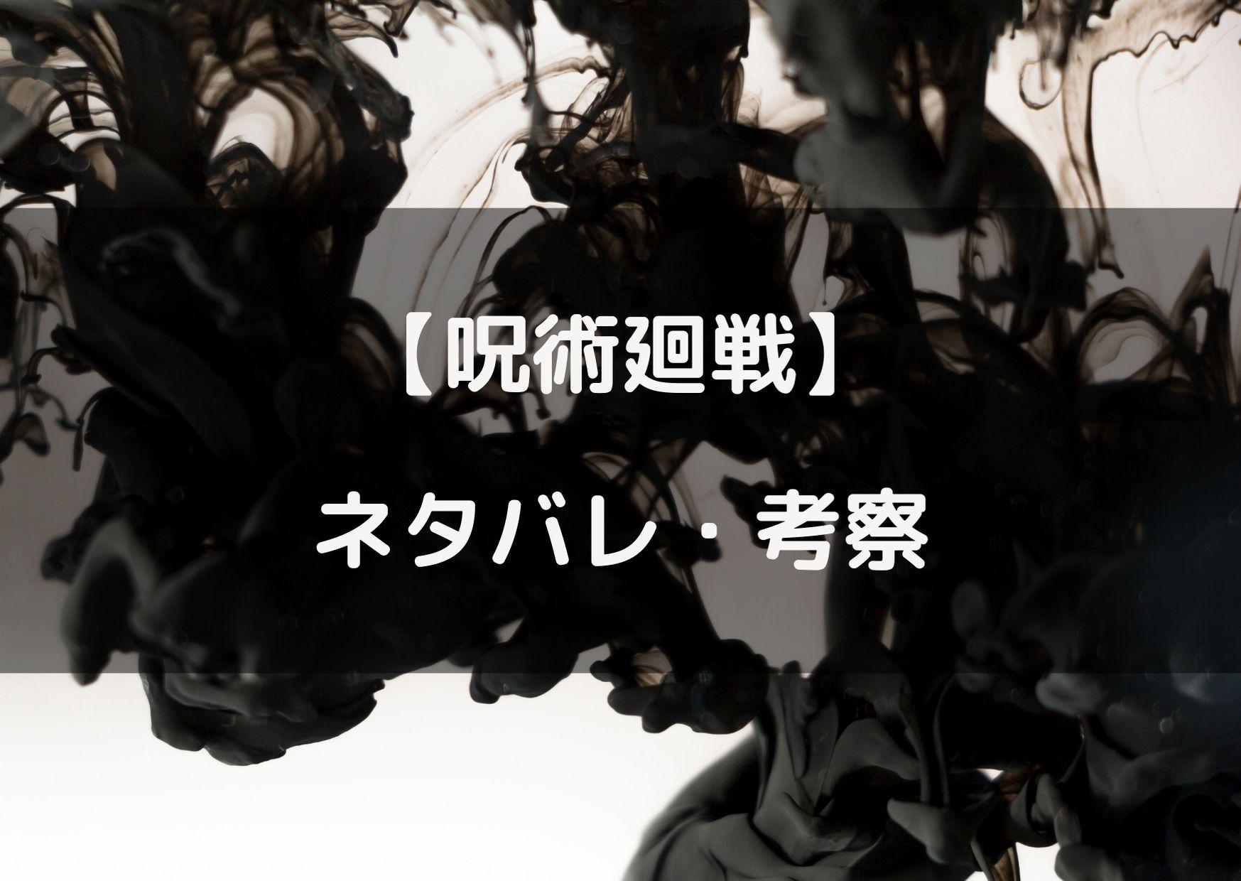 呪術廻戦 ネタバレ 最新 確定