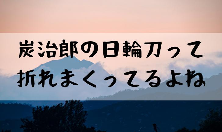 鬼滅の刃 炭治郎 刀 何本