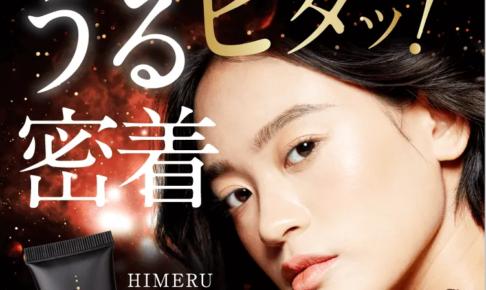HIMERU ファンデーション 口コミ