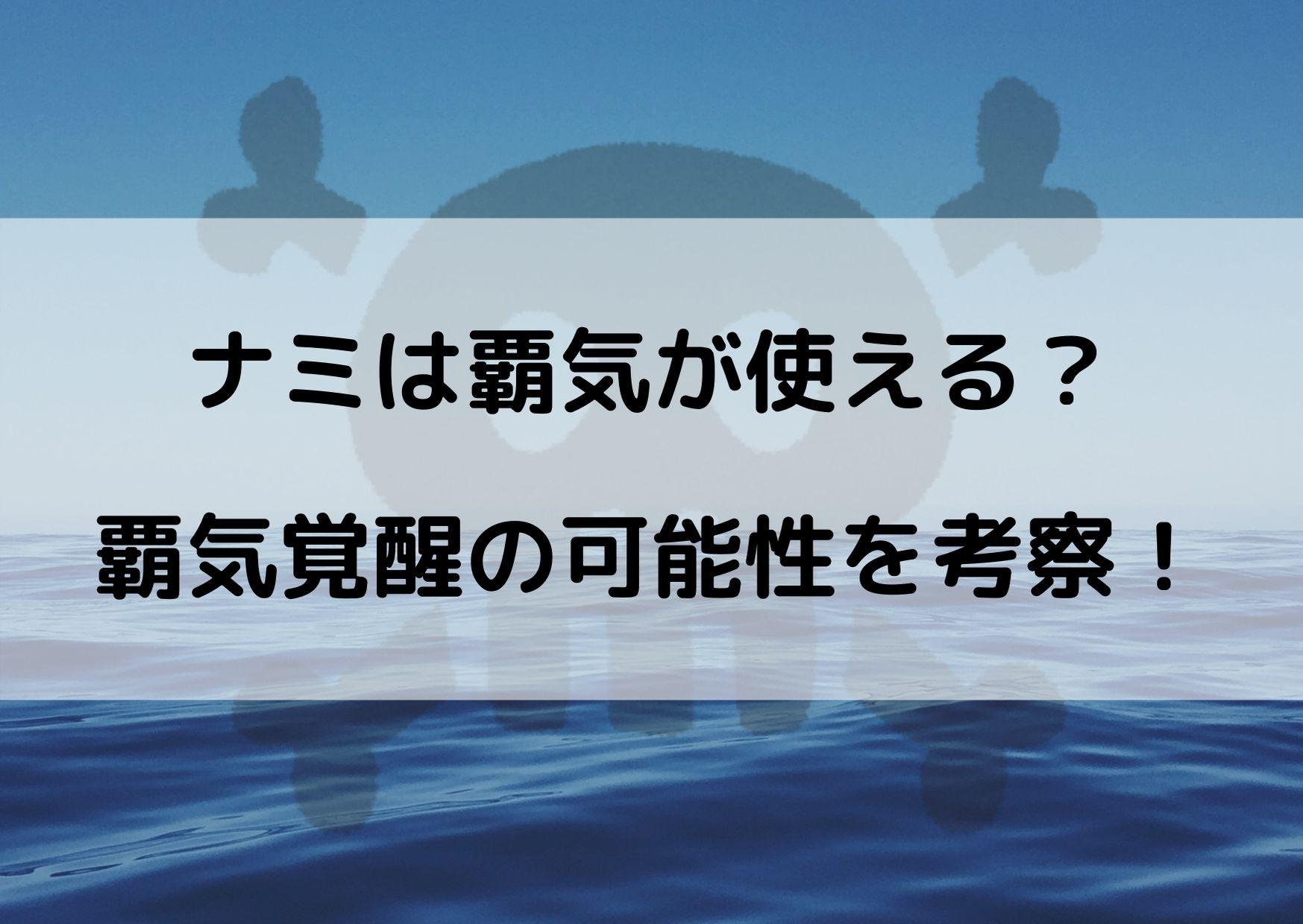 ワンピース ナミ 覇気