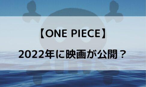 ワンピース 映画 2022