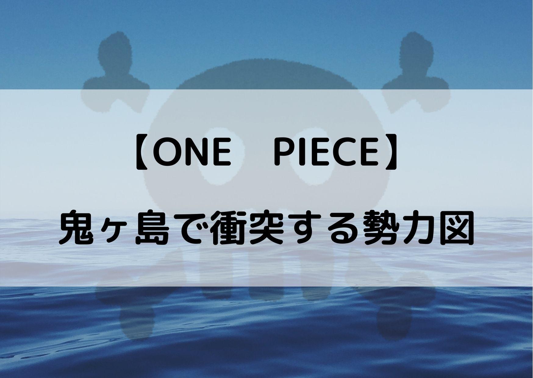 ワンピース 鬼ヶ島