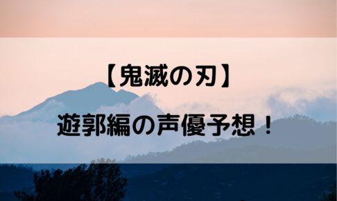 鬼滅の刃遊郭編の声優予想