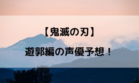 鬼滅の刃 遊郭編 声優