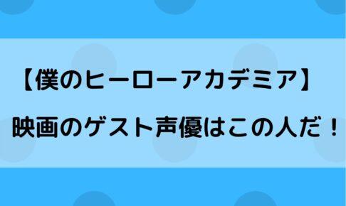 ヒロアカ 映画 ゲスト声優