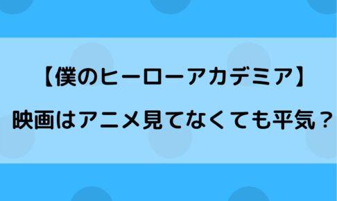 ヒロアカ 映画 アニメ見てない