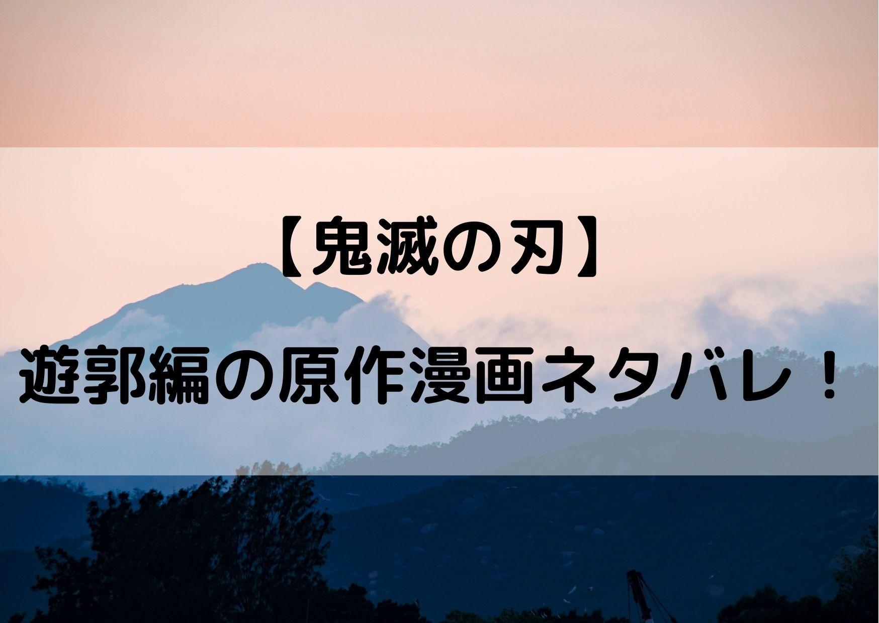鬼滅の刃 遊郭編 漫画 ネタバレ