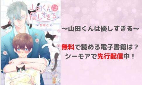山田くんは優しすぎるは無料で読める?