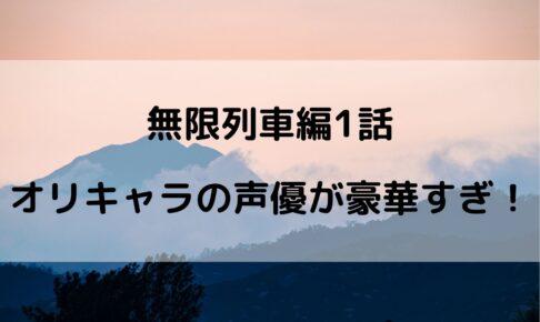 無限列車アニメ1話の声優